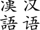 chinese-script-photo-wikipedia