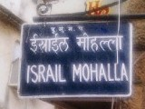picture-of-a-sign-board-in-israel-mohalla-its-near-the-gates-of-mercy-synagogue-in-the-dongri-area