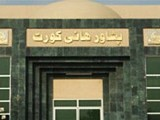 peshawar-high-court-phc-phc-website-2