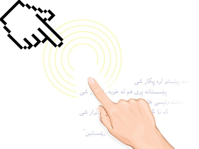 A web developer from Peshawar develops a digital, multi-purpose Pashto dictionary to keep the language alive. DESIGN BY KIRAN SHAHID