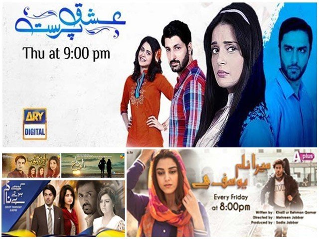 11 Pakistani dramas you can't miss this year! | The Express Tribune
