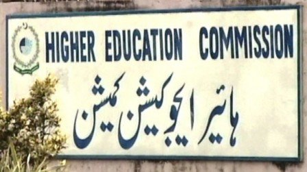 hec-higher-eduucation-commission-411x252-2-2-2-2-2-2-2-2-5-2-2-2-3-3-2-3